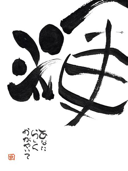 輝・岸本亜泉:心書協会