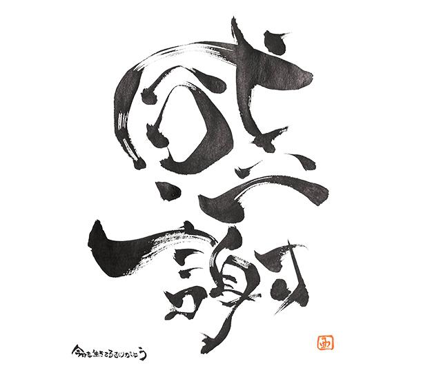 心書協会:トレーナー養成講座