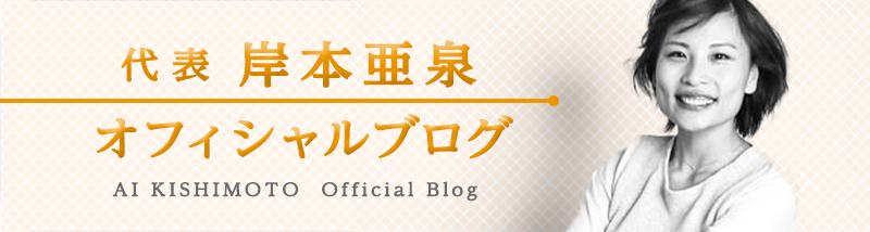 岸本亜泉ブログ