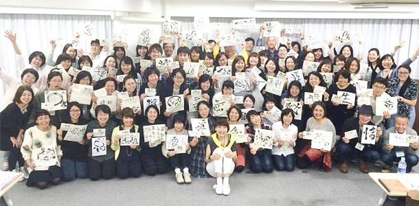 心書協会:体験会