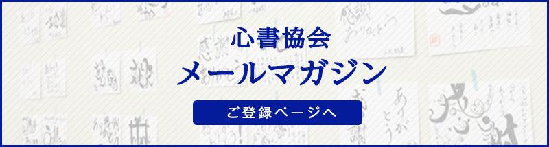 心書協会メールマガジン