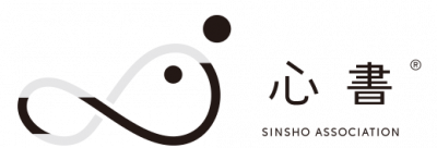 一般社団法人 心書協会